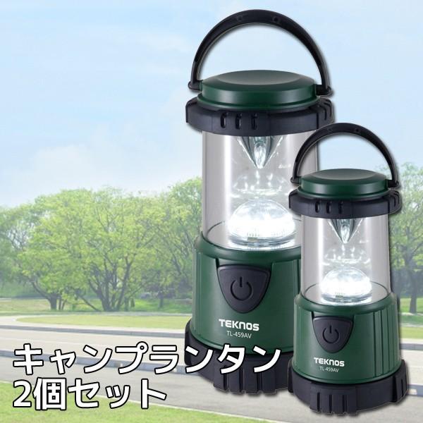 【お得な2個セット】 LEDランタン キャンプランタ...