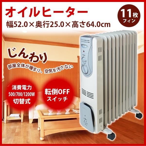 【送料無料】オイルヒーター TOH-1201 11枚フィン...