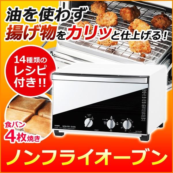 【送料無料】ノンフライオーブン ツインバード TS...