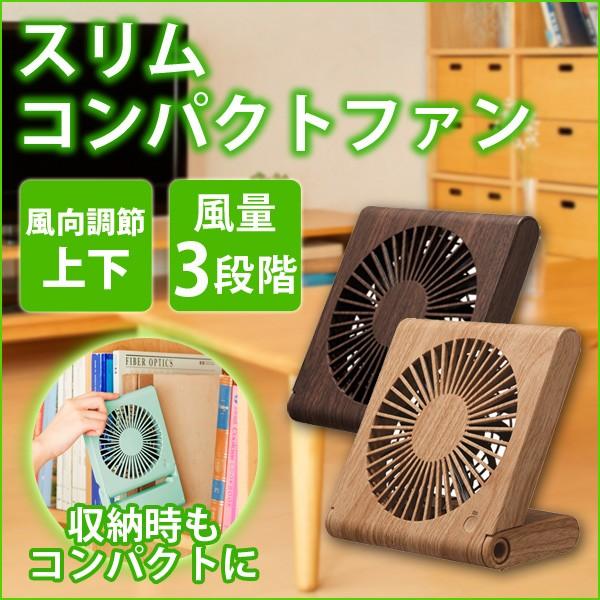 【送料無料】スリムコンパクトファン 木目調 卓上...