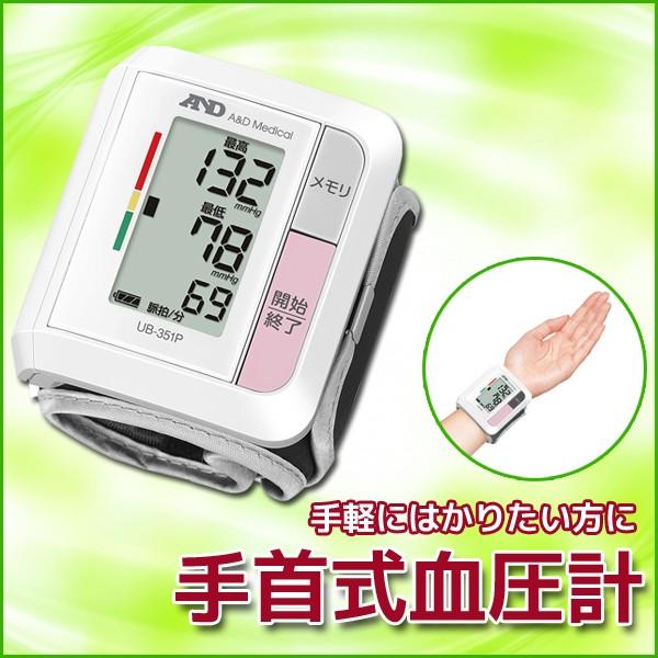 【送料無料】手首式血圧計 血圧計 90回分の測定値...
