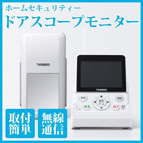 ホームセキュリティー ワイヤレスドアスコープモニター DoNaTa ドナタ ツインバード VC-J560W 3.5型大型モニター 工事不要