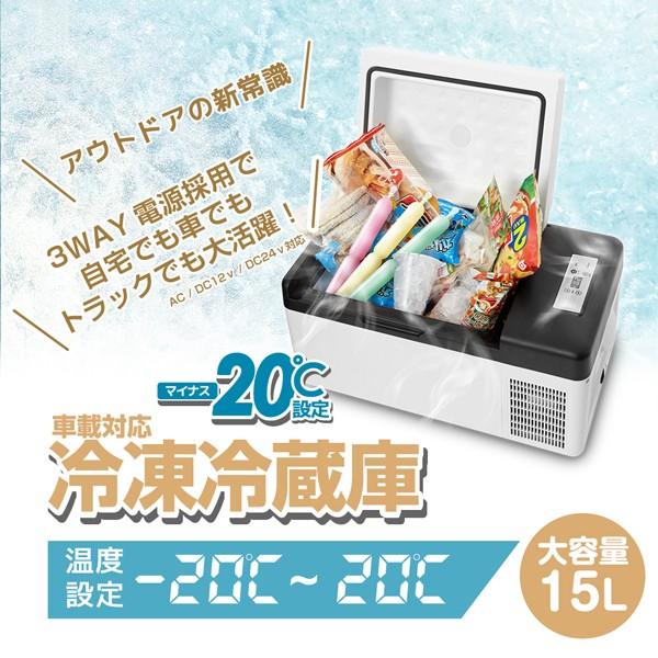 【送料無料】車載対応保冷庫 15L ホワイト VERSO...