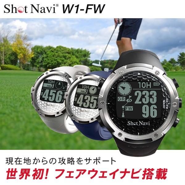 ゴルフ用GPSナビ Shot Navi ショットナビ W1-FW  ...