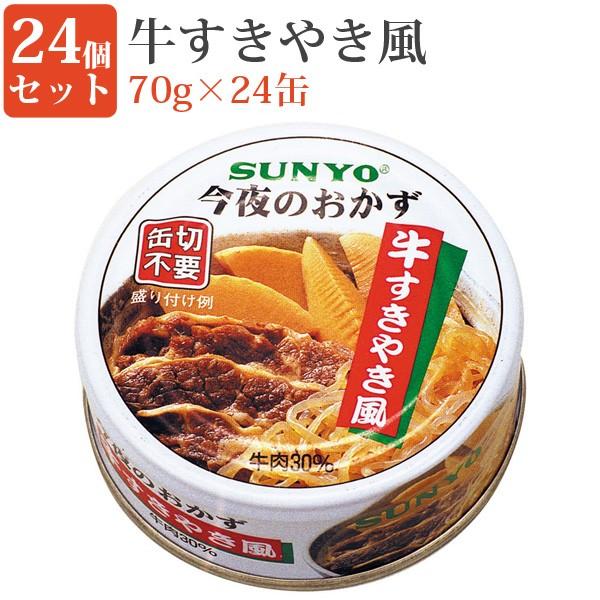 牛すきやき風 70g缶 24缶セット 缶詰セット 毎日...
