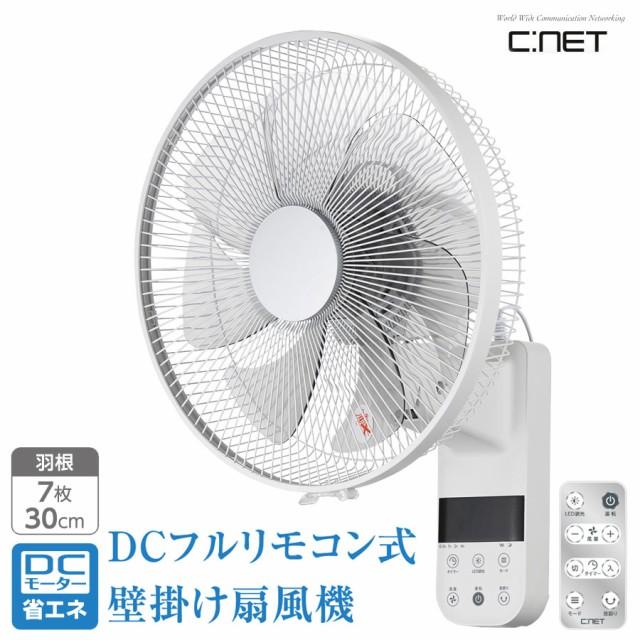 壁掛け扇風機 DCモーター搭載 フルリモコン式 DC...