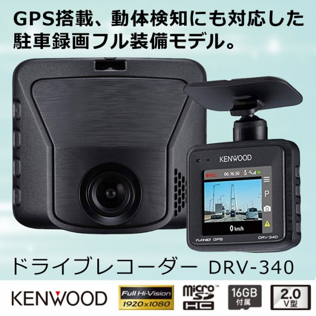 ドライブレコーダー GPS搭載 駐車監視録画対応 ド...