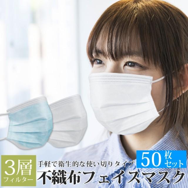 マスク 使い捨て 国内発送 50枚セット 大人用 レ...