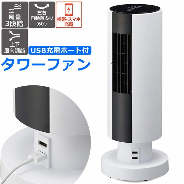 「箱アウトレット」 タワーファン USB充電ポート...