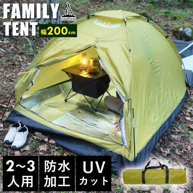 ファミリーテント W140×D200×H110cm 1〜2人用 防水 UVカット 海水浴 着替えテント ビーチテント 日除けテント 登山 釣り サンシェード