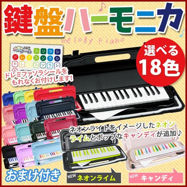 鍵盤ハーモニカ 「おまけ付」 カラフル32鍵盤 ハ...