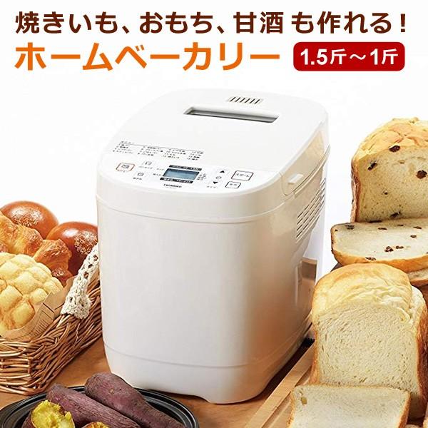 「翌日配達」 ホームベーカリー 1斤 1.5斤 こね ...