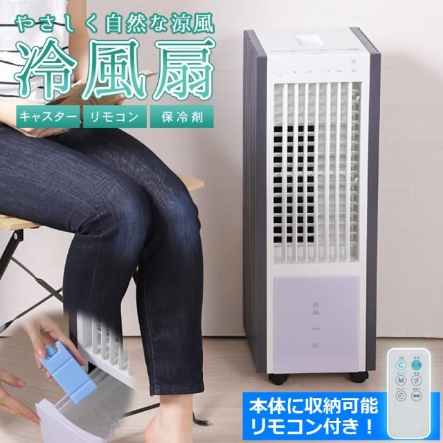 冷風扇 タワー型 リモコン付き 保冷剤パック付き ...