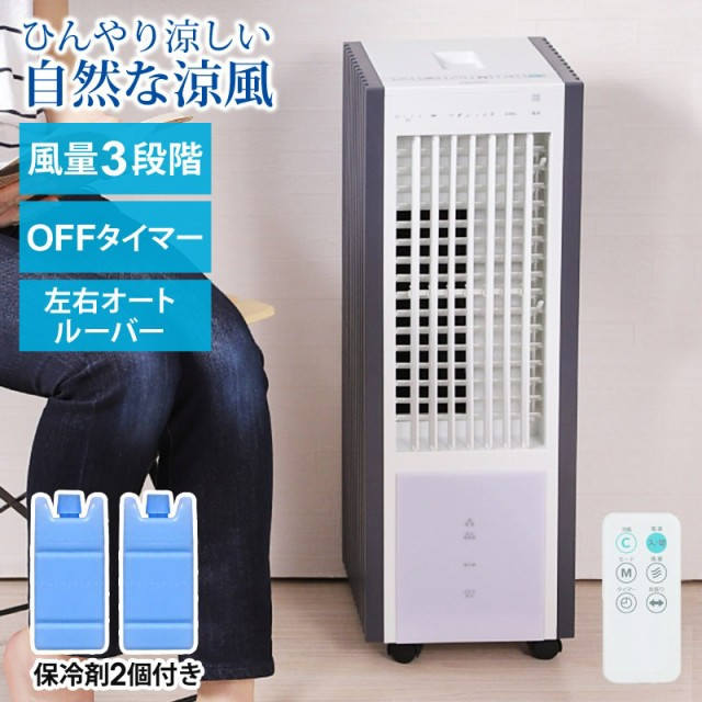 「SALE」 冷風扇 保冷剤パック2個付き リモコン付...