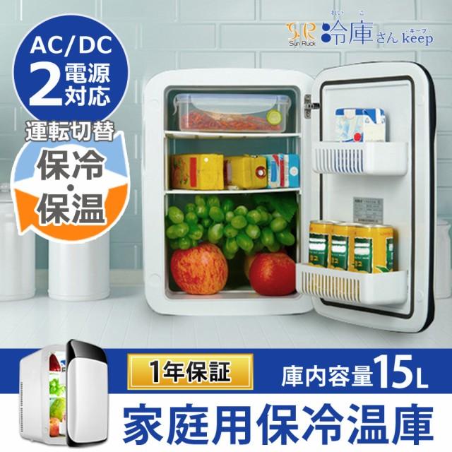 保冷温庫 庫内容量15L 2電源対応 家庭用 1ドア 車...