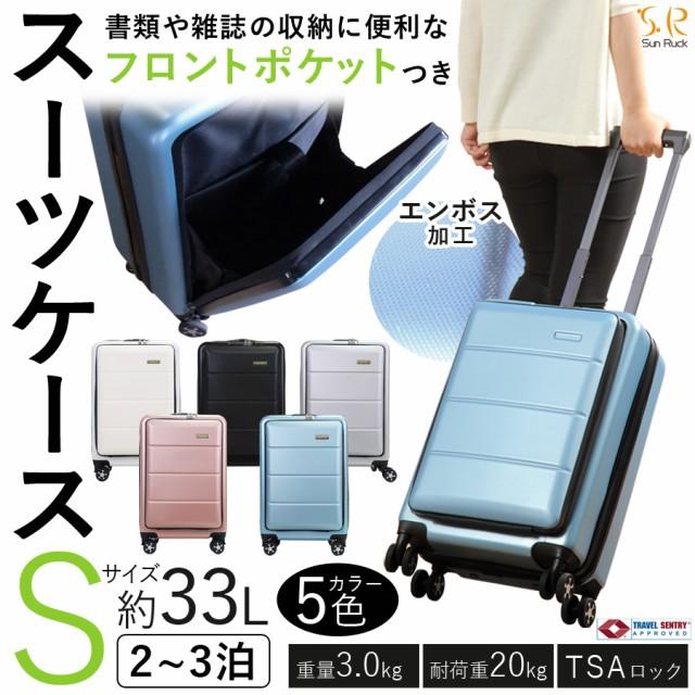 スーツケース 33L Sサイズ 2〜3泊 33L TSAロック...