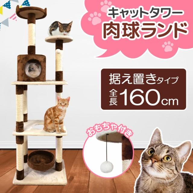 【送料無料】キャットタワー 高さ160cm 据え置き ...