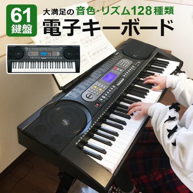 電子キーボード 61キー 本格的 61鍵盤 MIDI対応 S...