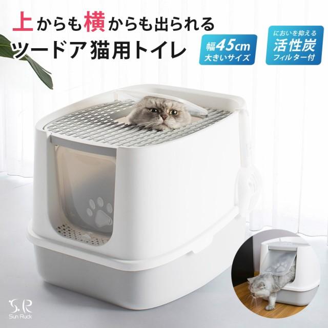 「SALE」 ツードア猫トイレ 本体 フルカバー 活性...