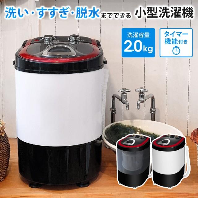 小型洗濯機 洗い すすぎ 脱水 洗濯容量2kg 脱水容...