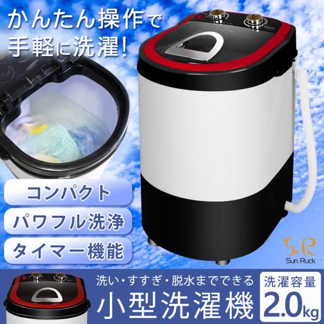 「レビュー特典」 小型洗濯機 洗い すすぎ 脱水 ...