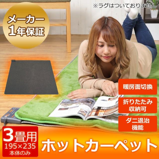 「翌日配達」 ホットカーペット 3畳 本体 折り畳...