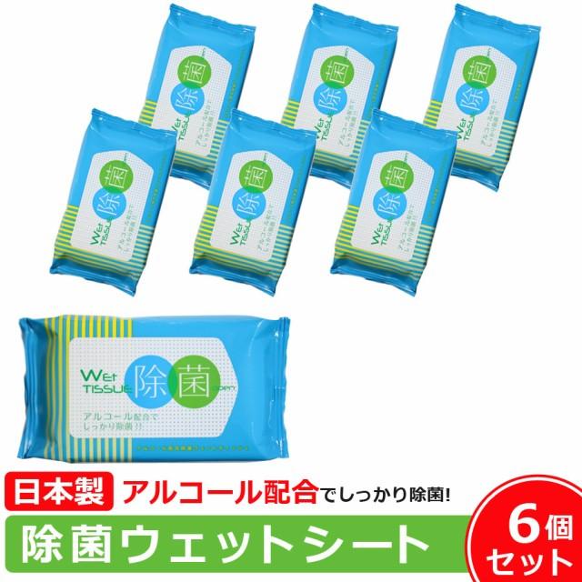 除菌ウェットシート ワイド 20枚入 6個セット 日...