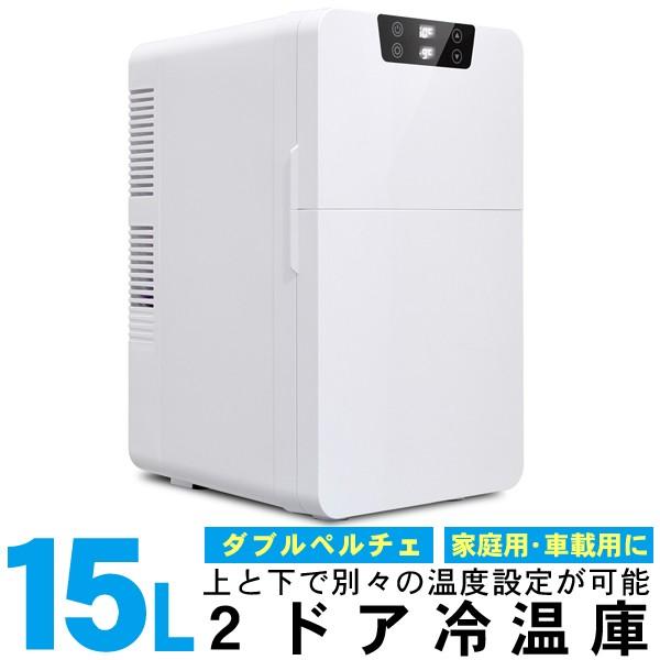 2ドア 冷温庫 15L ダブルペルチェ式 上下 AC・DC電源 家庭用 車載用 部屋 車 アウトドア 静音 静か冷やす 温める ハンドル付 冷温庫 VERS