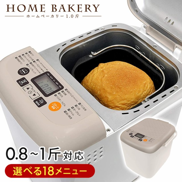ホームベーカリー 1.0斤 米粉パン もち ヨーグル...