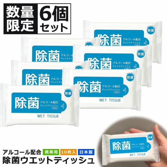 除菌ウエットティッシュ 携帯用 アルコール配合 ...