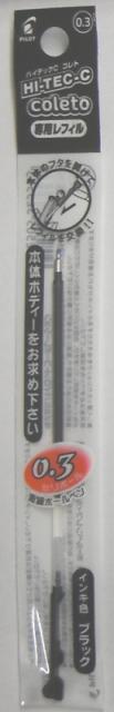 パイロット ハイテックCコレト03 替芯 B LHKRF-10...