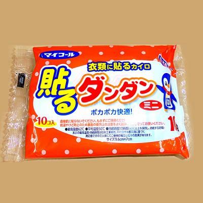 衣類に貼るカイロ 貼るダンダン ミニ 【10個...