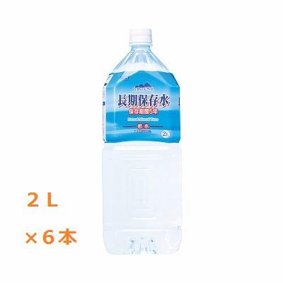 山梨の天然水 長期保存水(保存期間5年) ケー...