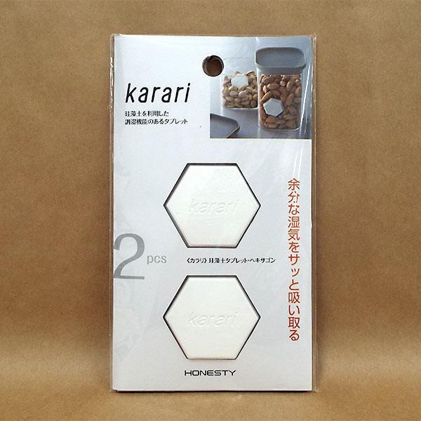 Karari (カラリ) 珪藻土ヘキサゴン 2...