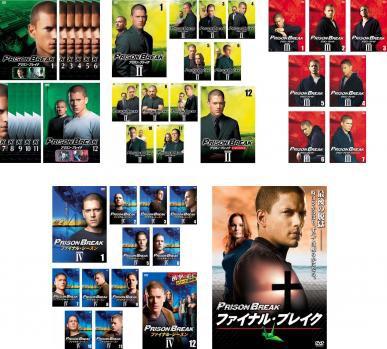 送料無料 プリズン・ブレイク 全44枚 シーズン 1、2、3、ファイナル、ファイナル・ブレイク 中古DVD 全巻セット レンタル落ち