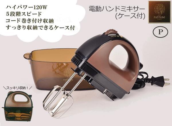 パール金属 D-6229 ラフィネ 電動ハンドミキサー(...