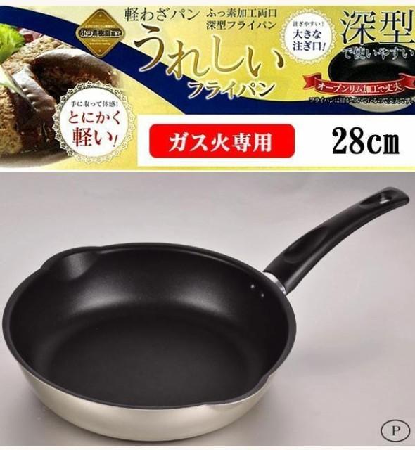 送料無料 パール金属 軽わざパン ふっ素加工両口...