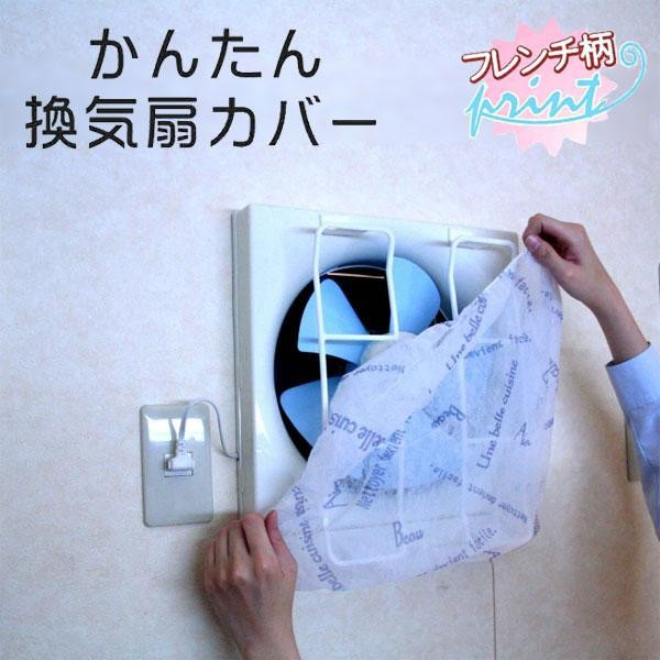 かんたん換気扇カバー フレンチ柄 本体+フィルタ...