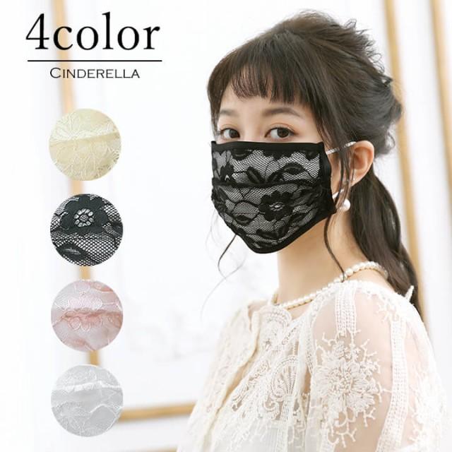 マスク カバー 洗える レース おしゃれ 可愛い かわいい 女性 夏 涼しい レディース カバー 洗えるマスク 送料無料 花粉症 立体マスク 男