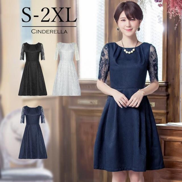 368ac9a7c03cc パーティードレス 結婚式 二次会 ワンピース ドレス 大きいサイズ お呼ばれ 20代 30代 お呼ばれドレス