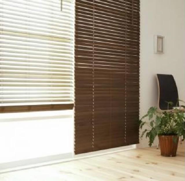 木製ブラインド (幅×高さ W88×H183)(カラー チョコレートブラウン) 茶  送料無料