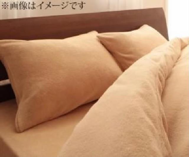 掛け布団カバー用枕カバー 2枚組単品 20色 マイク...