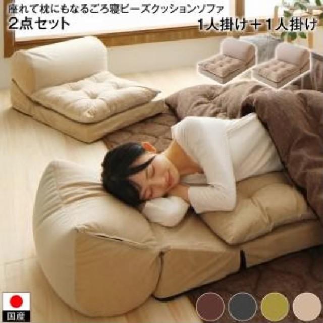 座れて枕にもなるごろ寝ビーズクッションソファ 2...