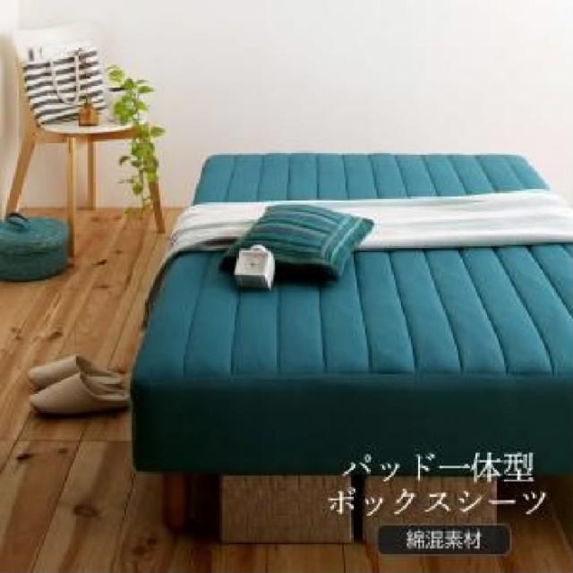 マットレスベッド用敷きパッド一体型ボックスシー...