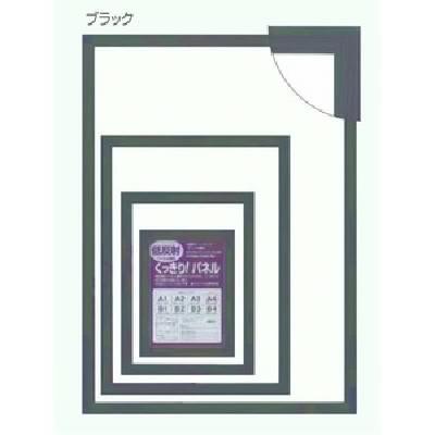 日本製パネルフレーム/ポスター額縁 【A3/内寸:4...