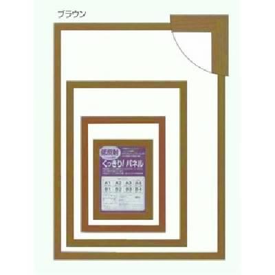 日本製パネルフレーム/ポスター額縁 【A4/内寸:2...