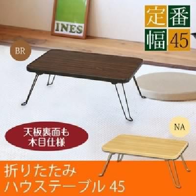 ハウステーブル (45) (ナチュラル) 幅45cm×奥行3...