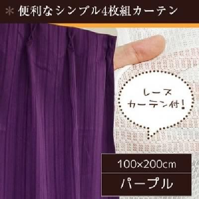 7色 シンプルカーテン / 4枚組 4枚セット 100×2...