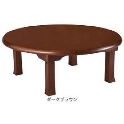 円形 (丸型 ラウンド) 折りたたみテーブル /ロー...