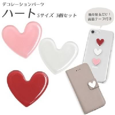 【30個セット】デコパーツ ハート Sサイズ(レッ...